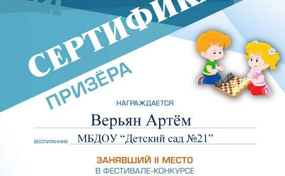 Верьян Артём