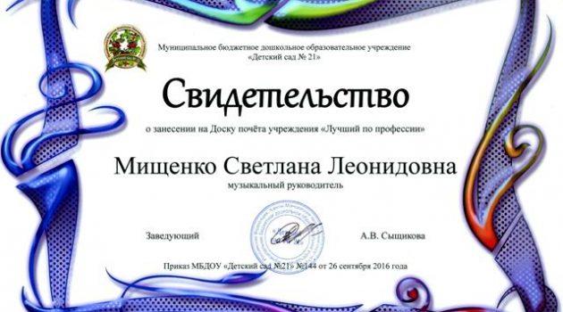 Мищенко С.Л.1