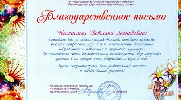 Мищенко С.Л.3