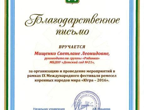 Мищенко С.Л.4