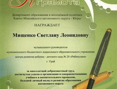 Мищенко С.Л.5