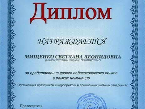 Мищенко С.Л.6