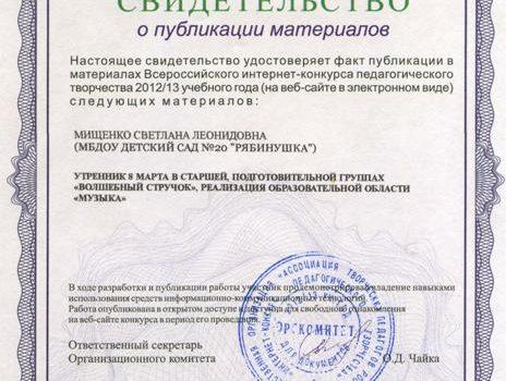 Мищенко С.Л.8