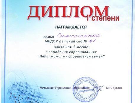 Самсоненко