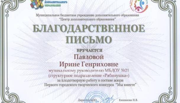 Павлова И.Г.