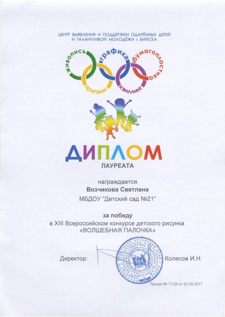 Возчикова Светлана