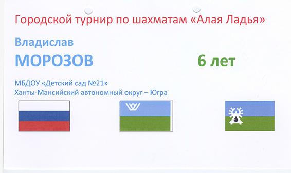 Городской турнир по шахматам Морозов Владислав