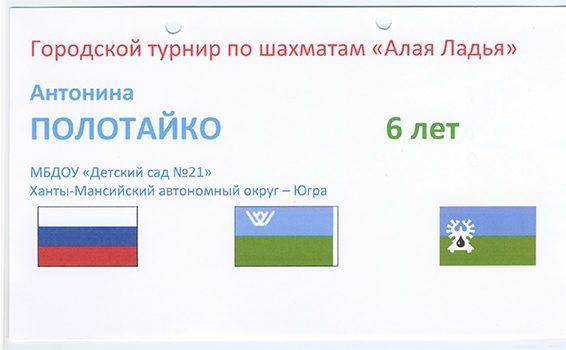 Городской турнир по шахматам Полотайко Антонина