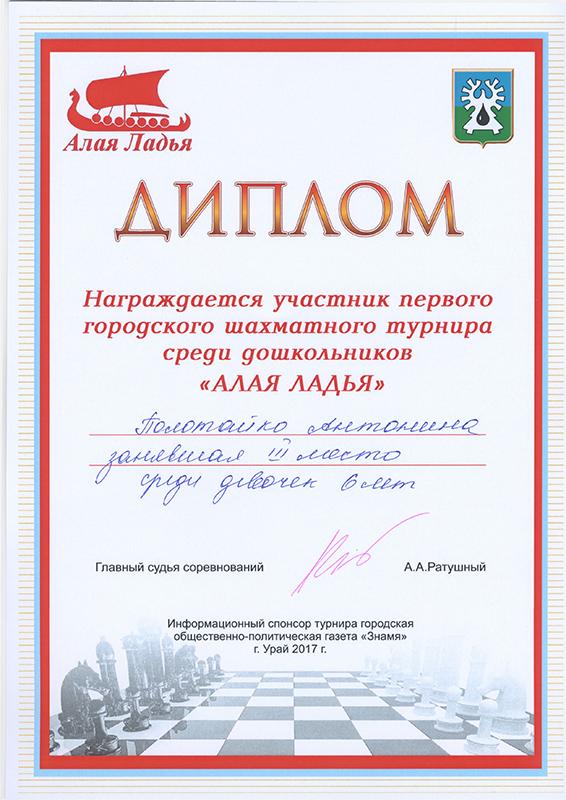 Диплом Алая Ладья Полотайко Антонина