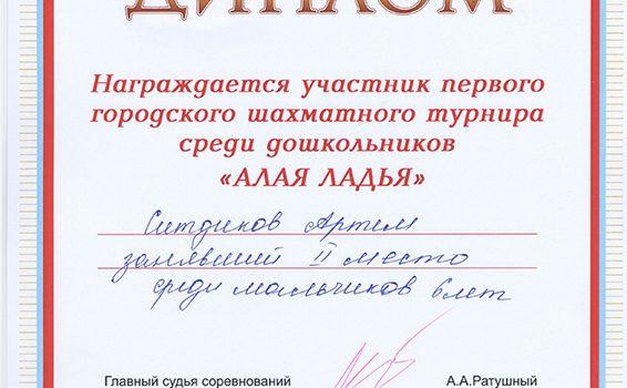 Диплом Алая Ладья Ситдиков Артем