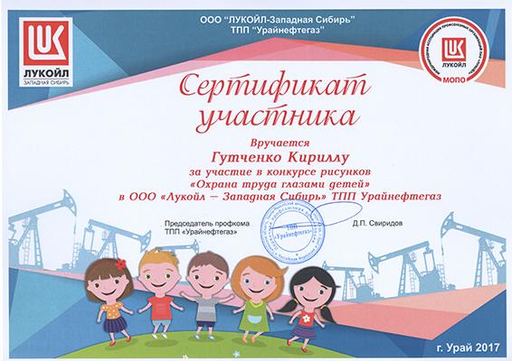 СЕРТИФИКАТ Гутченко Кирилл