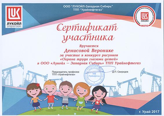 СЕРТИФИКАТ Денисова Вероника