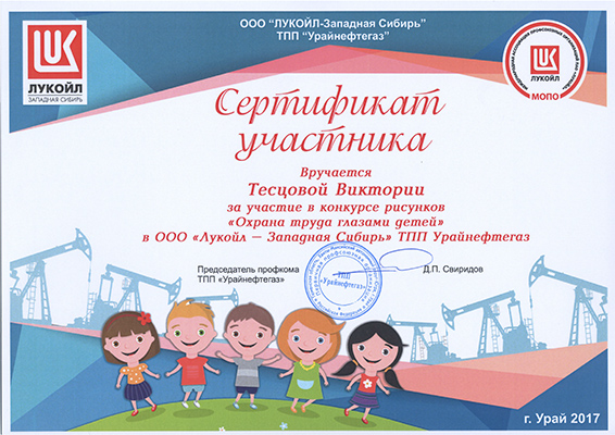 СЕРТИФИКАТ Тесцова Виктория