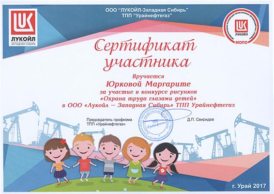 СЕРТИФИКАТ Юркова Маргарита
