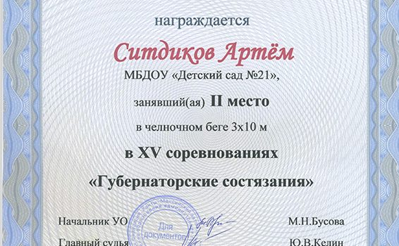 Ситдиков Артем