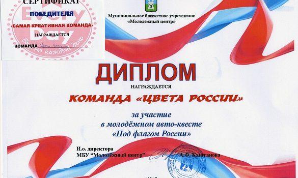 диплом Цвета России