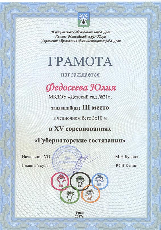 Федосеева