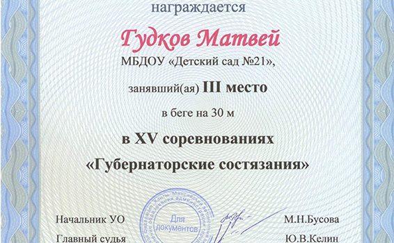 Гудков