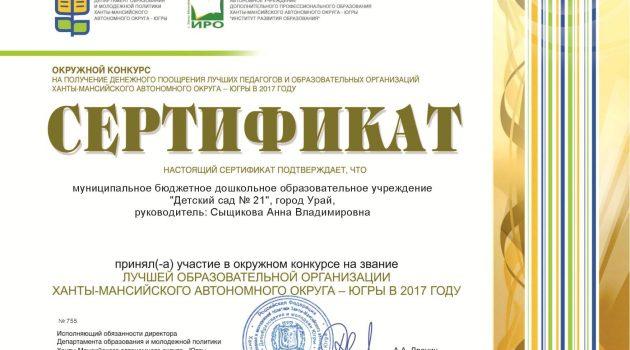 Сертификат Лучшая ОО Хмао