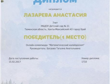 Лазарева Настя