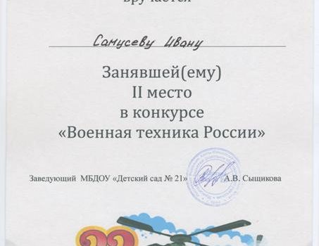 Самусев Иван