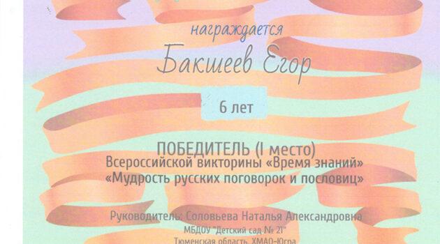 Бакшеев 2020
