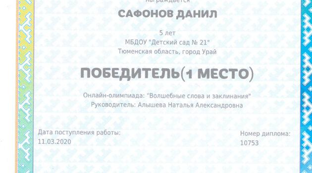 сафонов2020