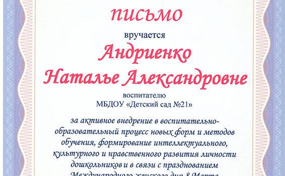 Андриенко Н.А управа 2019.