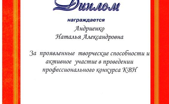 Диплом КВН 2013