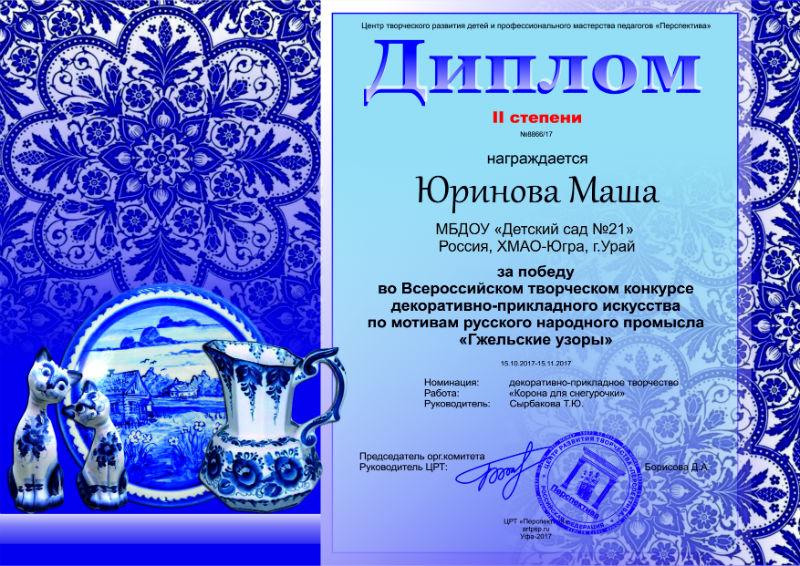 Юринова Маша