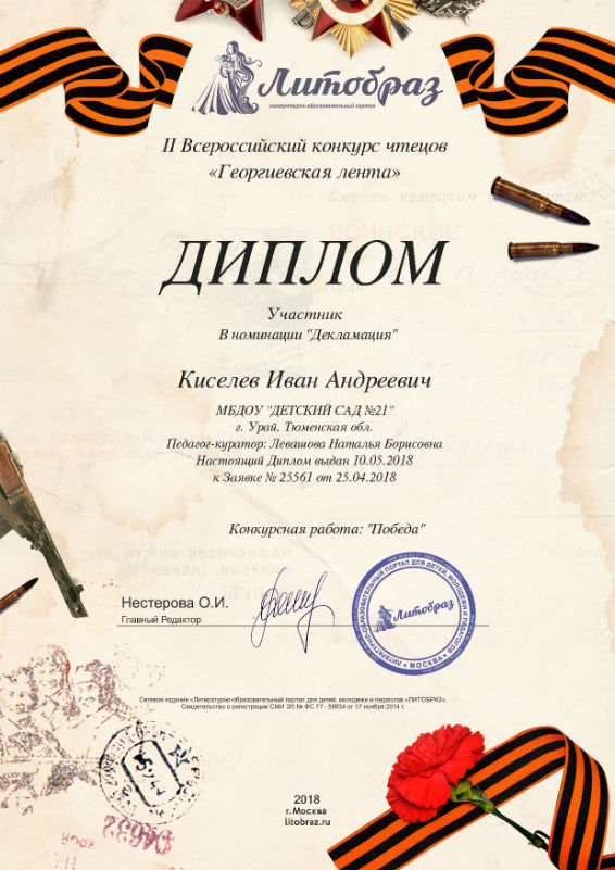 Киселев И.Литобраз