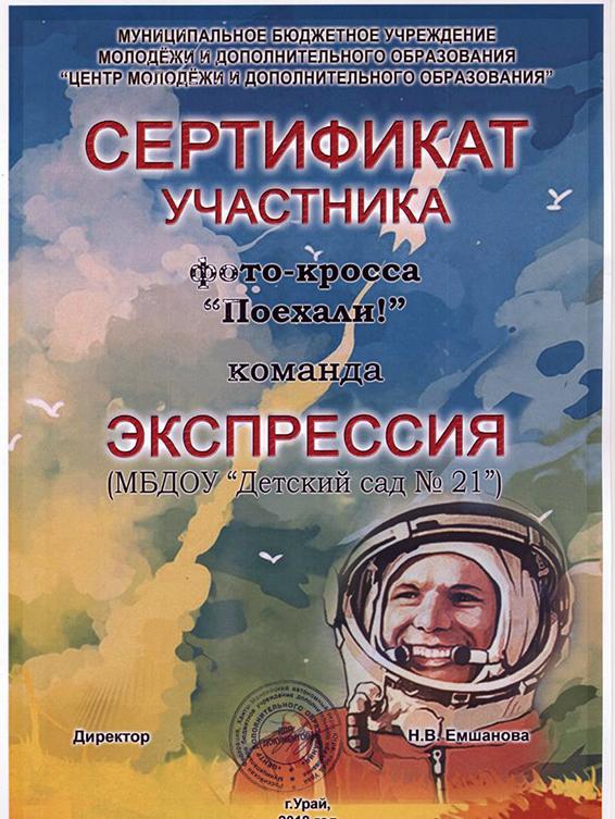 Космос 2018