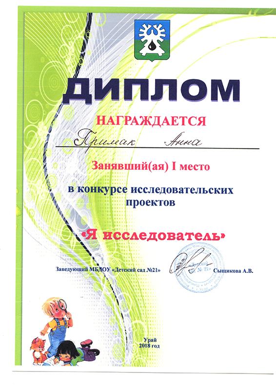 Примак Анна 2018
