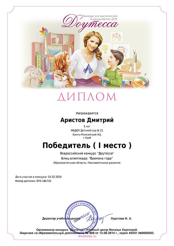 Аристов 2018
