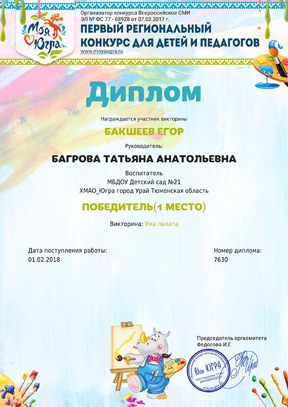 Бакшеев Егор 1 место 2018