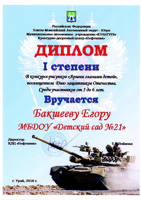 Бакшеев 1 место 2018