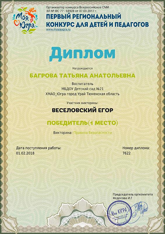 Веселовский 1 место 2018