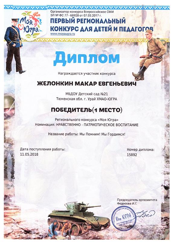 Желонкин Макар 2018