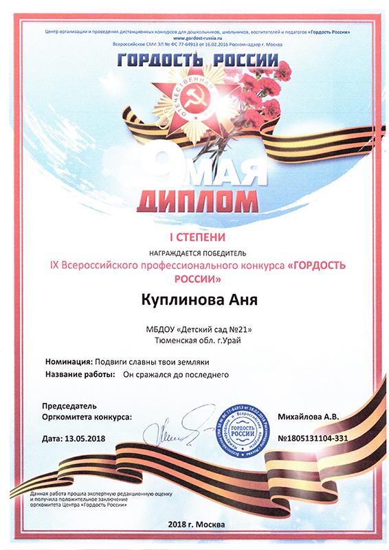 Куплинова Аня 2018