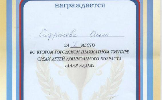 Сафронова Оля