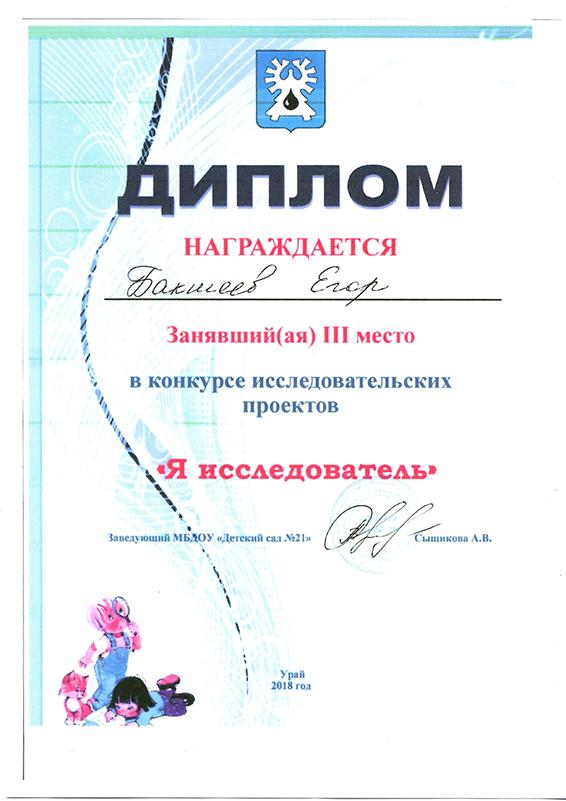 бакшеев Егор исследователь 2018
