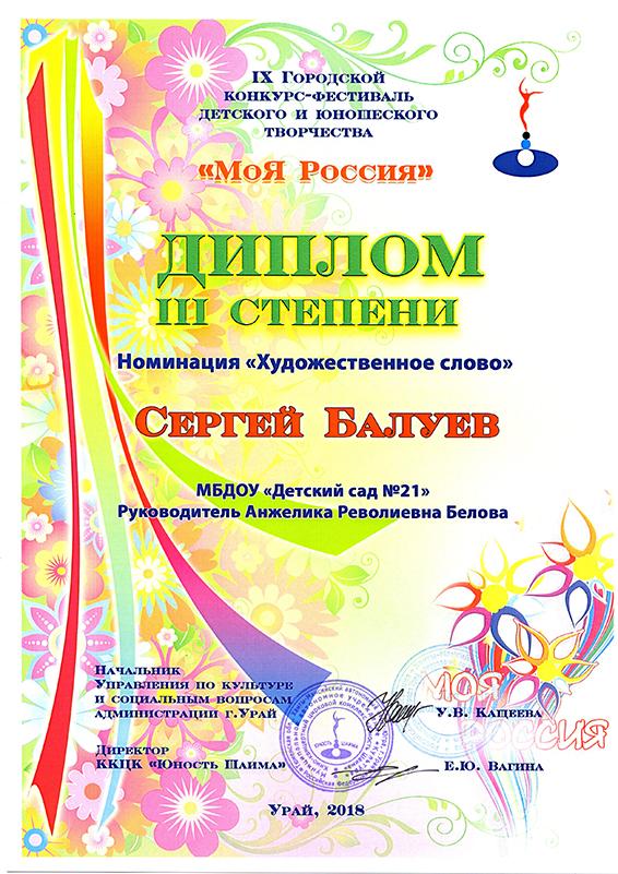 сергей балуев2018