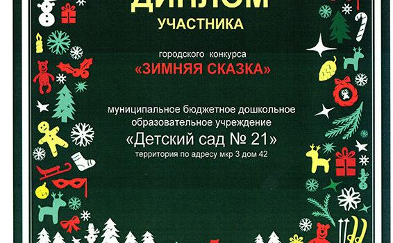 зимняя сказка 3-42