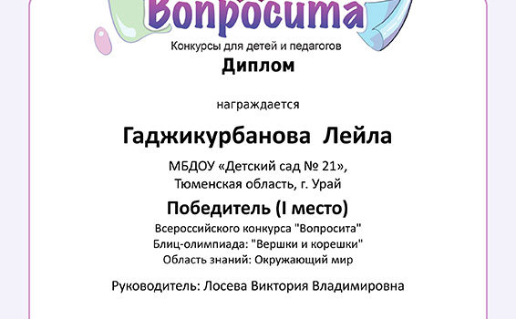 Гаджикурбанова Лейла 2019