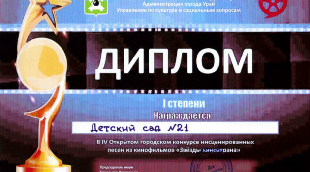 Звезды киноэкрана 2019