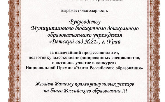 Элита Российского образования 2019