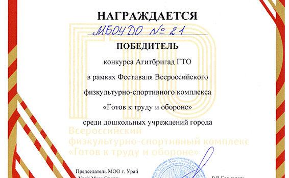 Агитбригад ГТО2019