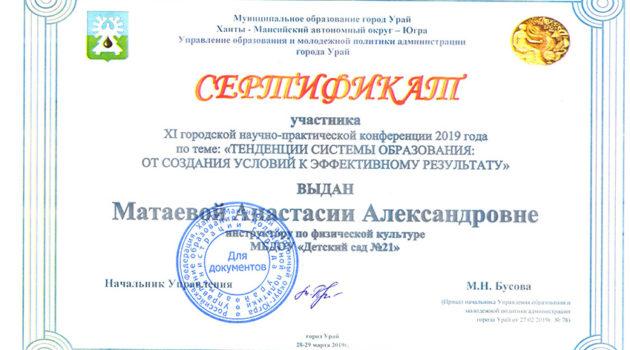 ГНПК матаева а2019