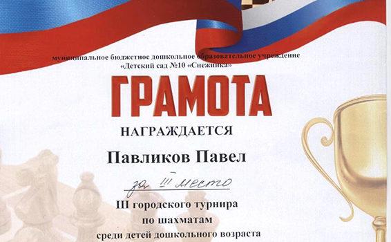 ПавликовП2019