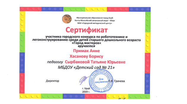 сертификат легоконструирование Сырбакова2019